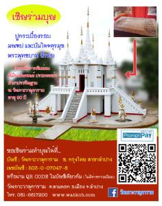 Phra-bath