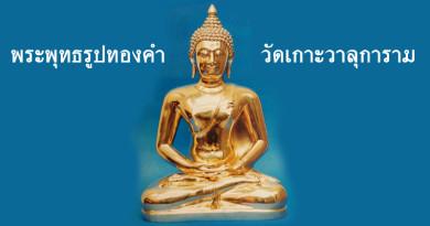 พระพุทธรูปทองคำหนัก 13 กิโลกรัม หน้าตัก 9นิ้ว สูง 13นิ้ว หรือ 845 บาท