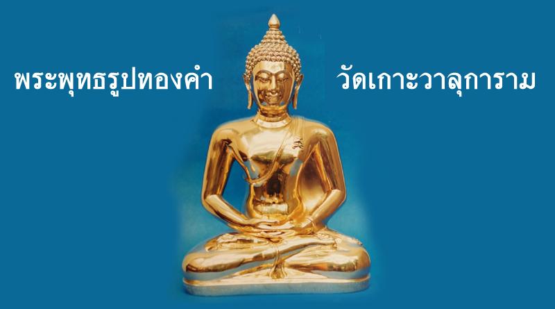 phra_thongkam