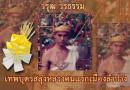 R.i.P. วรุฒ วรธรรม (เทพบุตรสลุงหลวงคนแรกเมืองลำปาง)