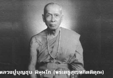 ประวัติพระครูสุเวทกิตติคุณ (หลวงปู่ บุญชุบ ทินฺนโก)